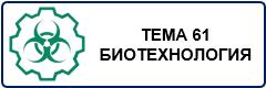 Тема 61. Биотехнология